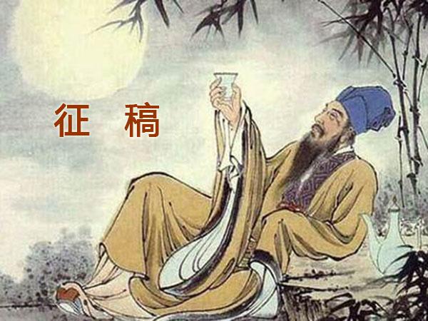 中华诗词网校长期征集诗词、楹联相关原创稿件